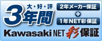 大好評 3年間 Kawasaki NET彩保証!2年メーカー保証+1年NET彩保証